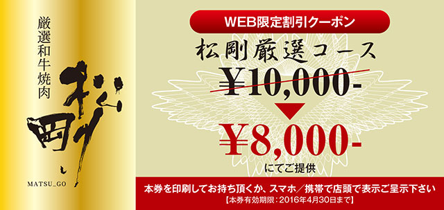 【WEB限定チケット】松剛厳選コース¥10,000-→¥8,000-